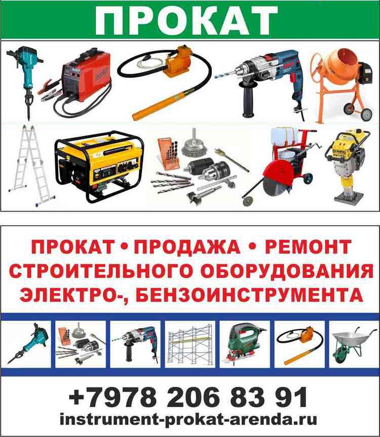 Аренда оборудования, прокат инструмента в Севастополе