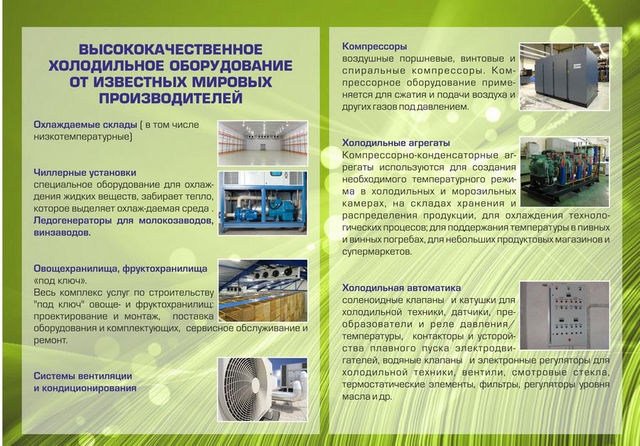 Аренда холодильного оборудования Севастополь