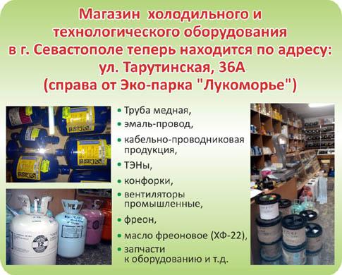 Ремонт холодильного оборудования Севастополь
