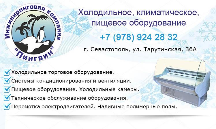 Холодильное оборудование Севастополь