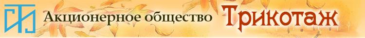 Акционерное общество «ТРИКОТАЖ» Севастополь