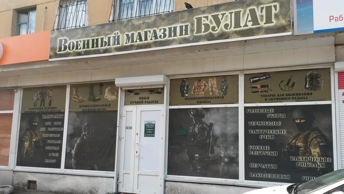 Военный магазин Булат - Военная форма, Севастополь