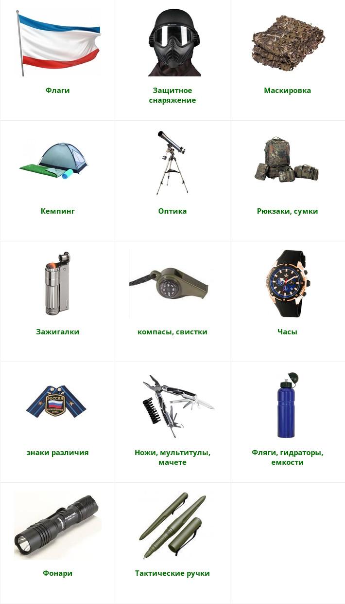Военная одежда Севастополь