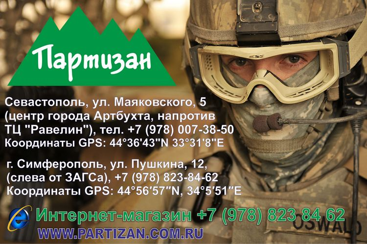 Камуфляж Севастополь