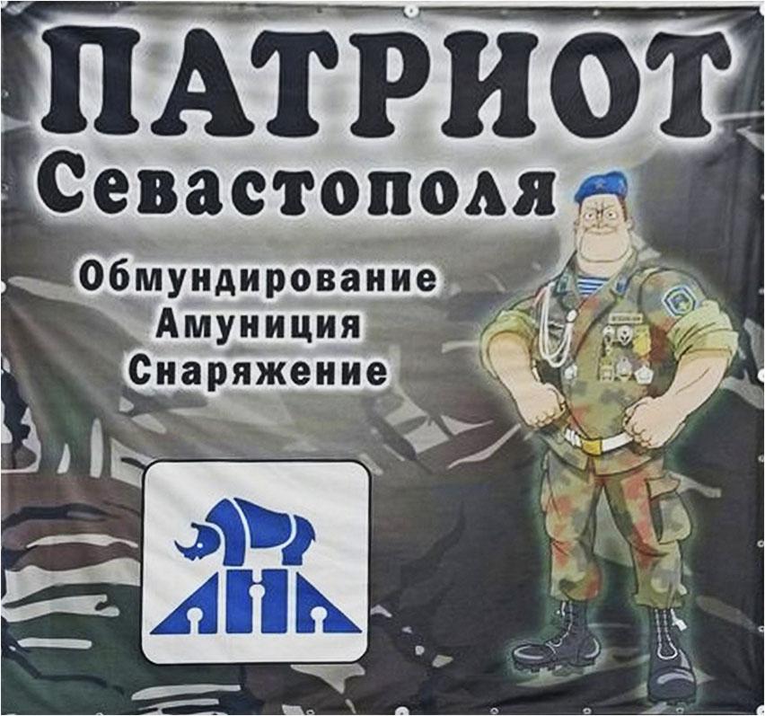 Военная форма, Севастополь