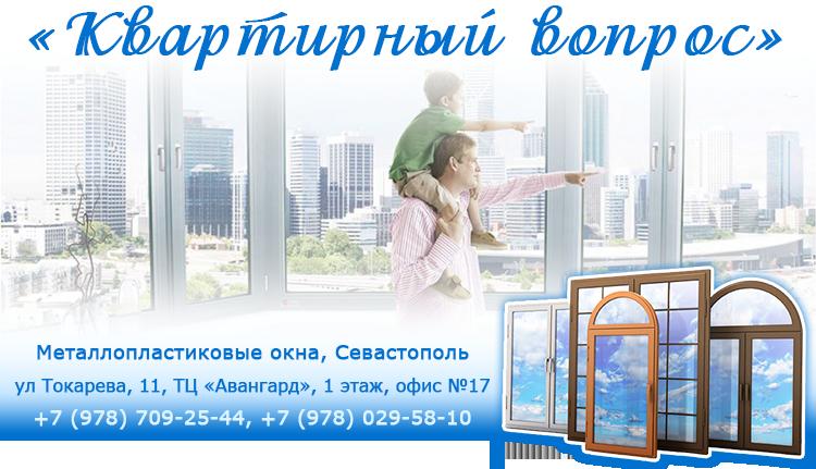 Металлопластиковые окна, Севастополь