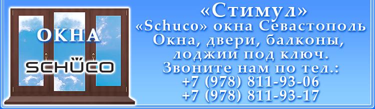 «Schuco» окна Севастополь. Окна, двери, балконы, лоджии под ключ.