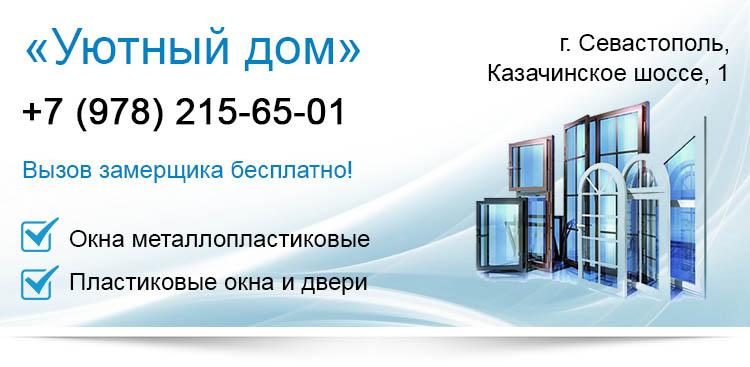 Окна Севастополь