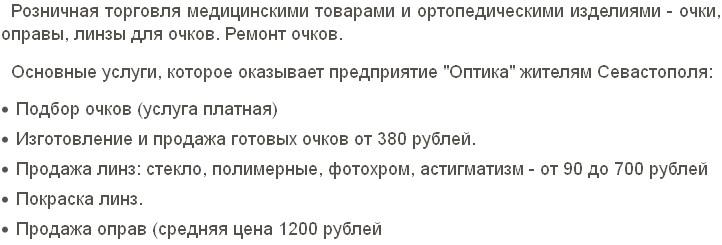 Оптика Севастополь