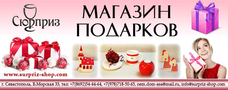 Магазин Сюрприз. Подарки Севастополя