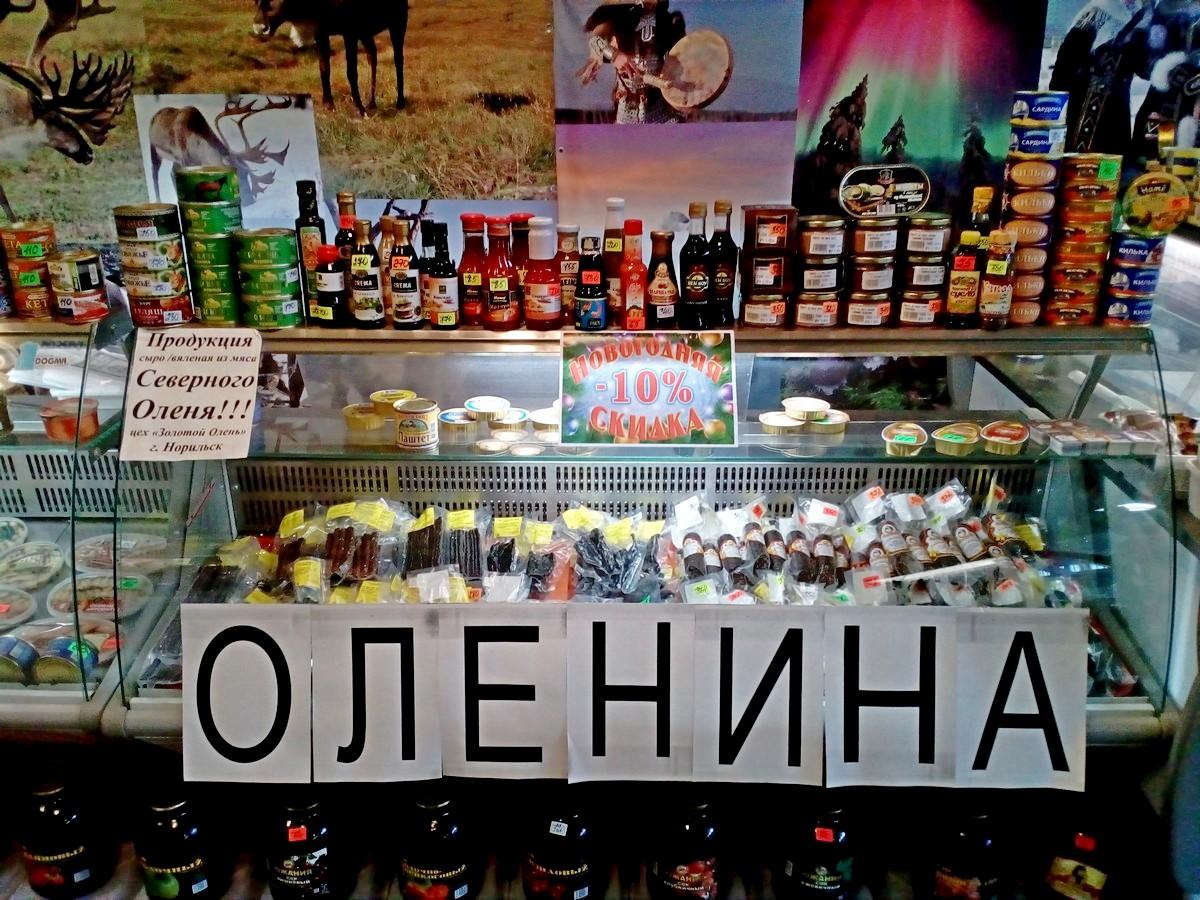 Мясо в Севастополе цена