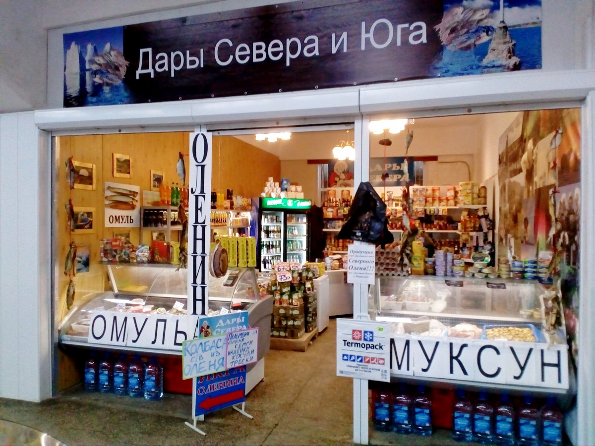 Купить рыбу в Севастополе