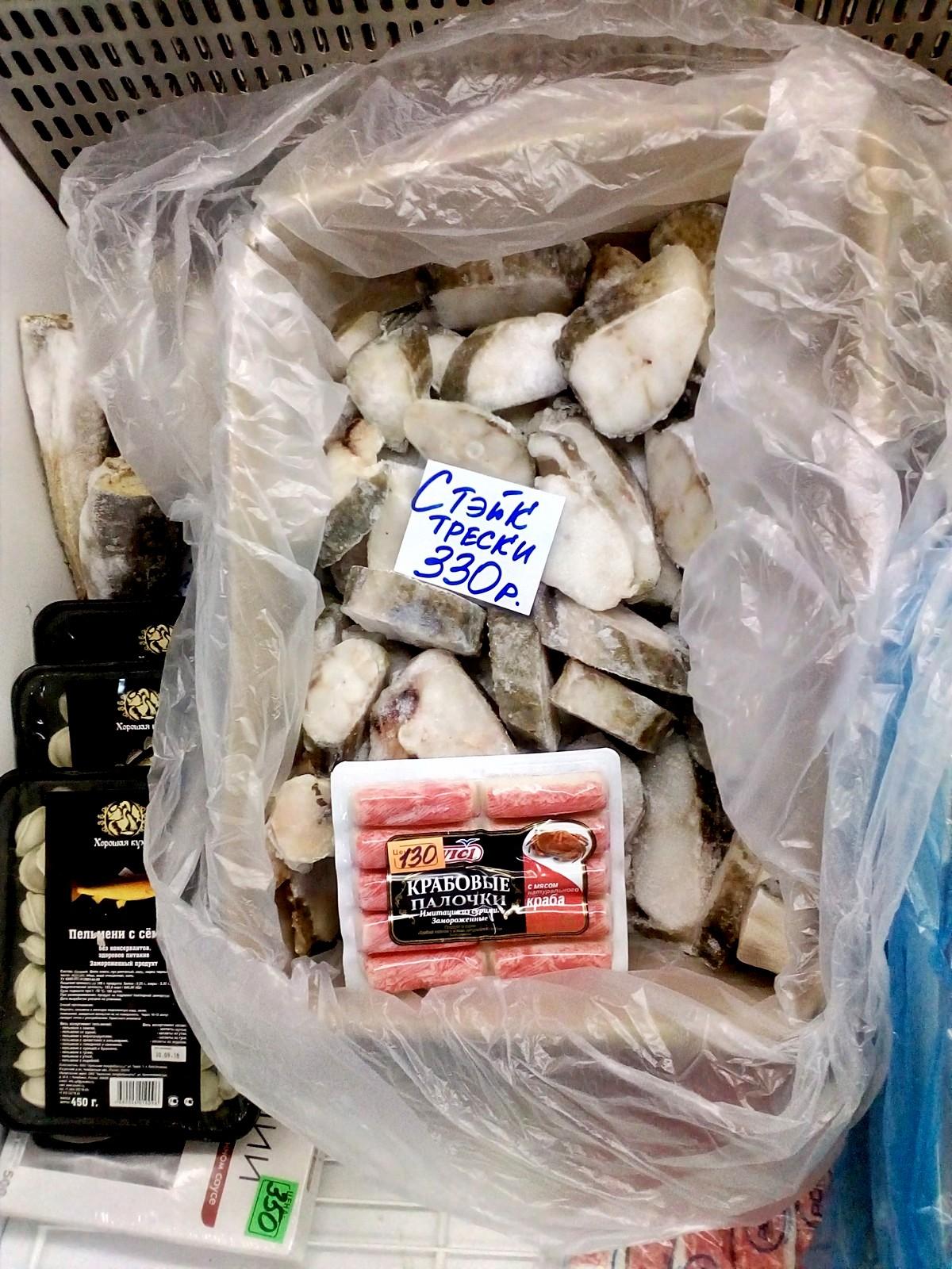 Рыба мороженая купить