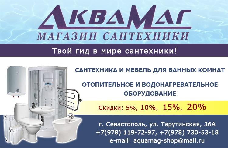 Магазин сантехники Севастополь. Сантехника Севастополь