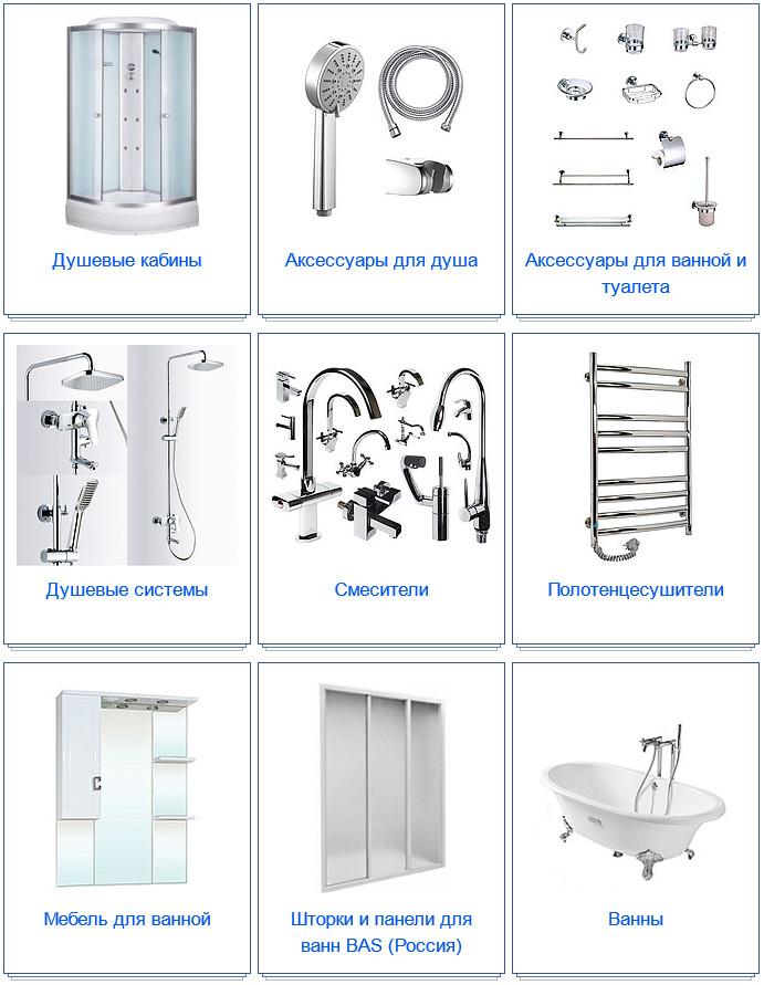 Магазин сантехники Севастополь