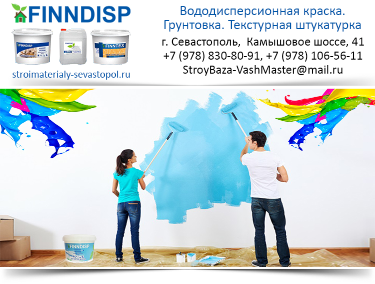 Краски Севастополь