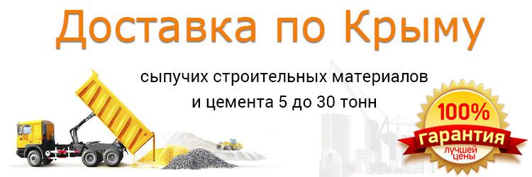 Доставка песка Севастополь. Щебень с доставкой в Севастополе