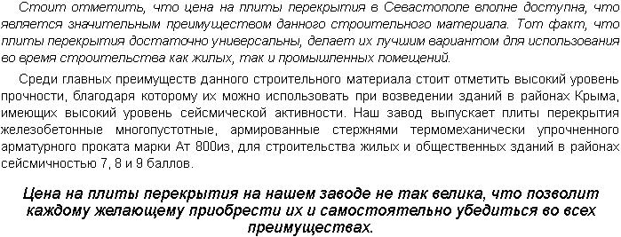 ООО «ЗАВОД ЖБИ №1». Плита перекрытия, бетон Севастополь.
