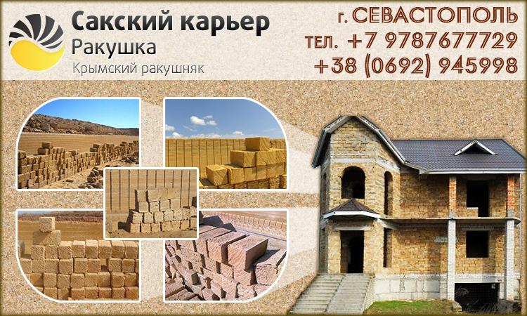 Севастополь ракушка. Ракушняк Крым