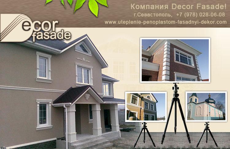 Утепление пенопластом - фасадный декор Севастополь