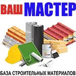 Стройматериалы с доставкой, Севастополь