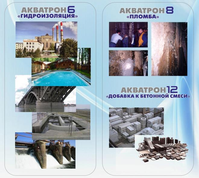 Гидроизоляция Акватрон