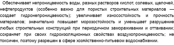 Гидроизоляция Севастополь