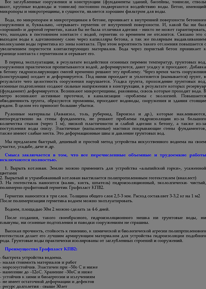 Гидроизоляция «Графпласт»