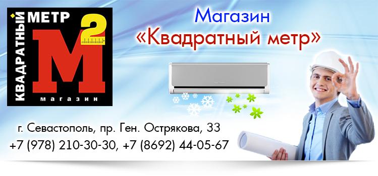 Стройматериалы, Севастополь. Магазин Стройматериалов (Севастополь, Крым)