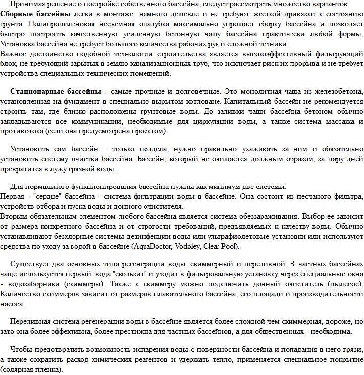ИП ШИК Севастополь Бассейны