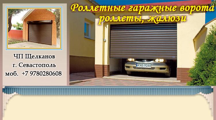 Ворота Севастопооль, роллеты, жалюзи