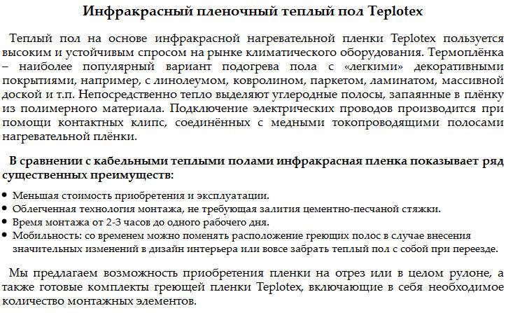 Теплый пол Севастополь