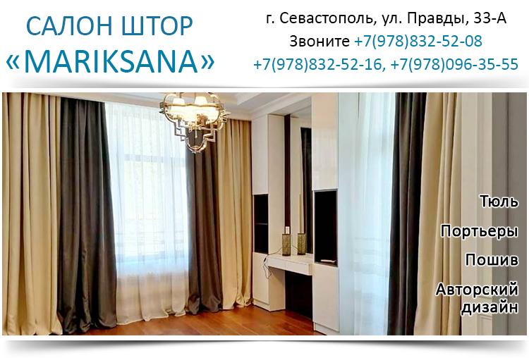 Салон штор в Севастополе
