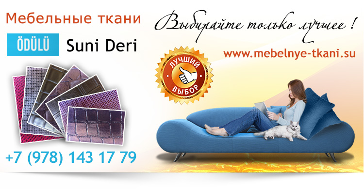 Мебельные ткани Севастополь, Крым