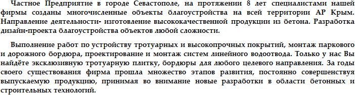 Тротуарная плитка, Севастополь