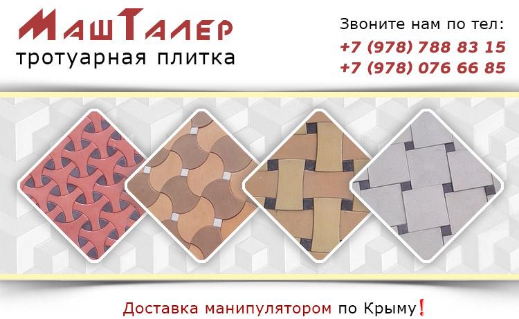 Тротуарная плитка Севастополь, Симферополь, Крым