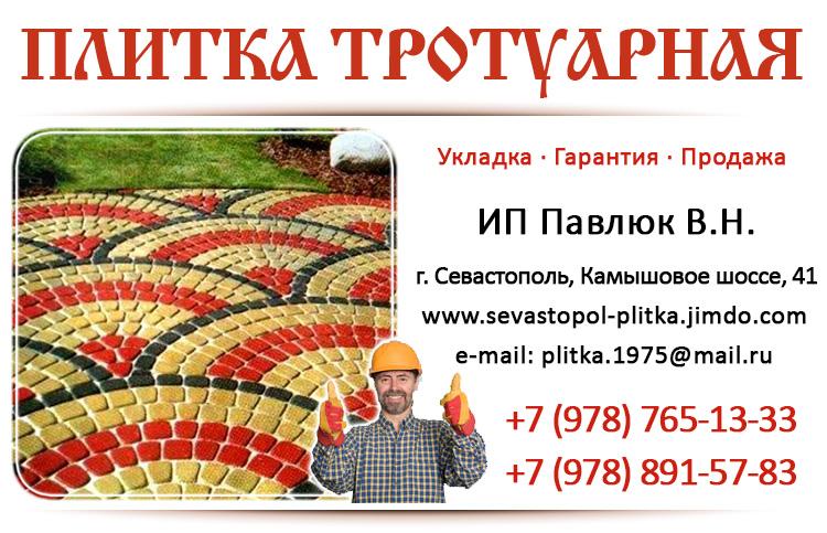 Тротуарная плитка Севастополь, Крым