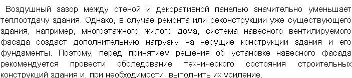 Вентилируемый фасад Севастополь