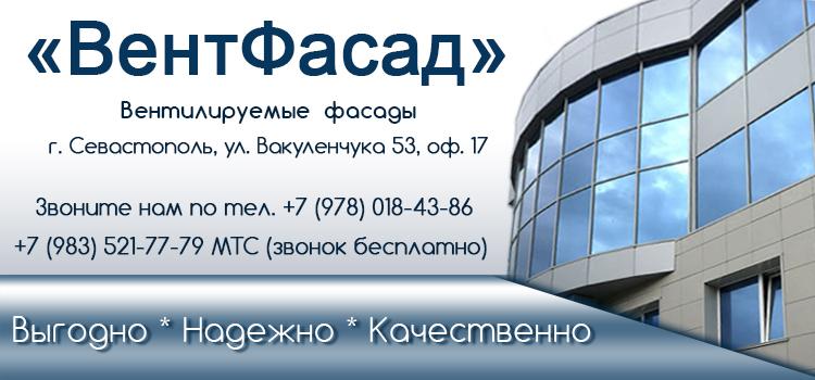 Вентилируемый фасад Севастополь, Крым
