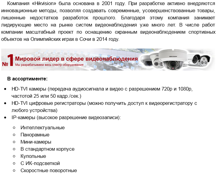 Видеонаблюдение Крым