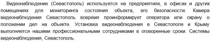 Видеонаблюдение Севастополь купить