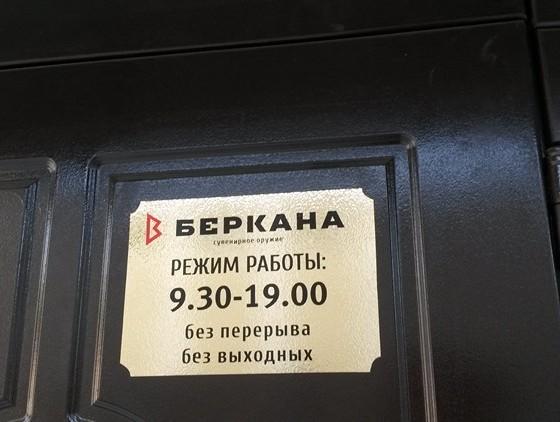 Магазин Berkana. Ножи Севастополь
