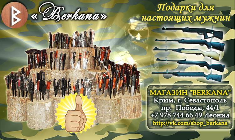 Магазин «Berkana». Севастополь. Оружие