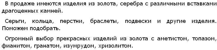 Ювелирные магазины Севастополь