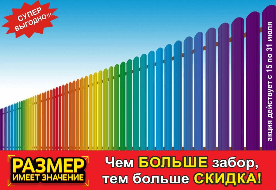 Забор Севастополь, Крым