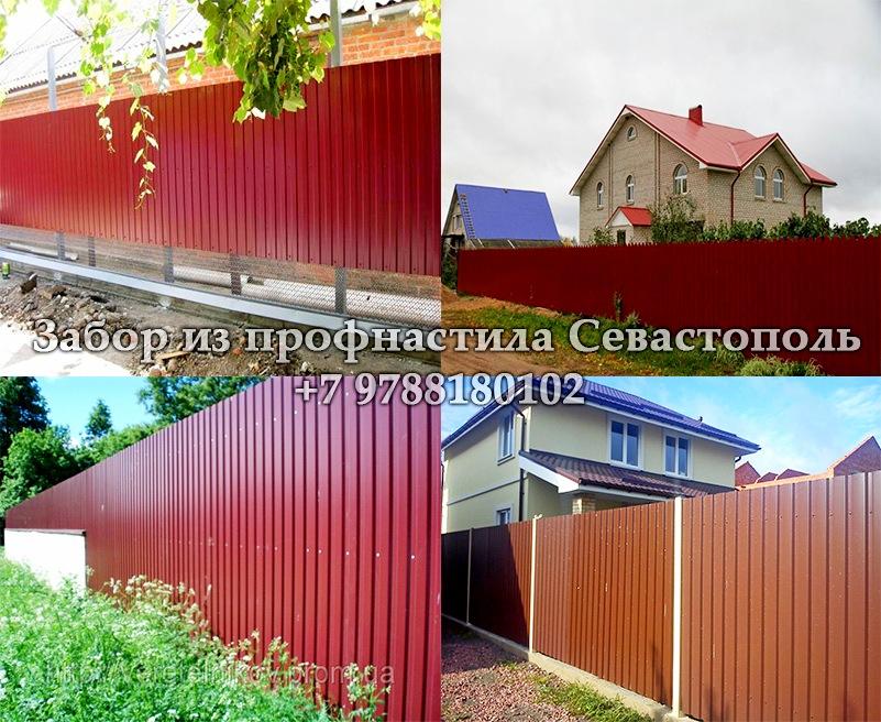 Забор из профнастила Севастополь