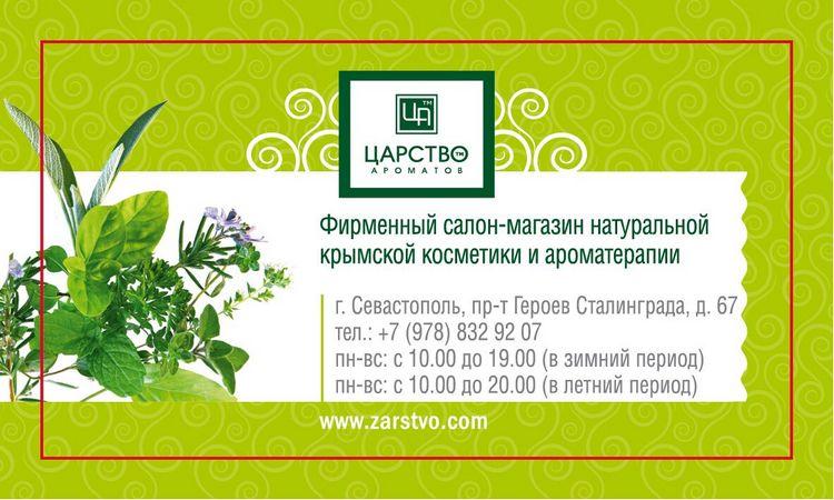 Косметика в Севастополе купить