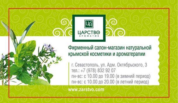 Крымская косметика Севастополь