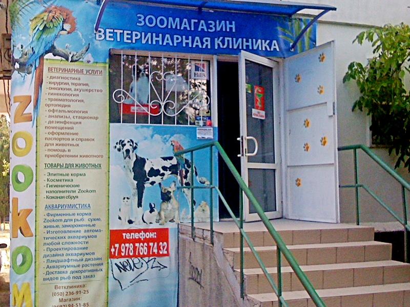 ZOOKOM (Зооком). Ветклиника, зоомагазин Севастополь