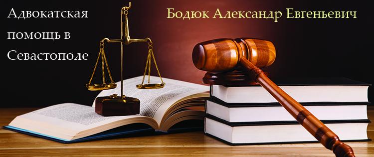 Бодюк А.Е. адвокат, Севастополь